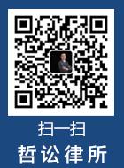 长春律师在线微信公众平台二维码