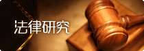 长春律师网法律研究