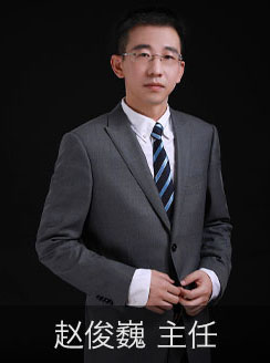 赵俊巍 主任