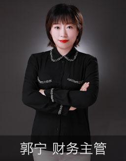 郭宁 财务主管