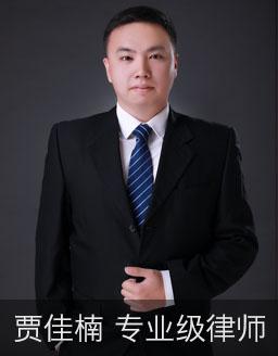 贾佳楠 专业级律师