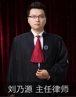 刘乃源 主任律师