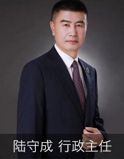 陆守成 行政主任
