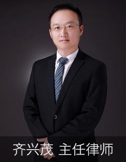 齐兴茂 主任律师