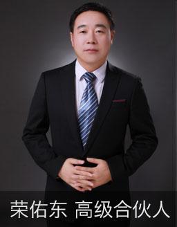 荣佑东 高级合伙人