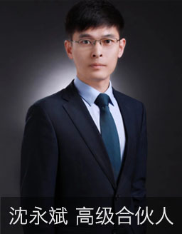 沈永斌 高级合伙人
