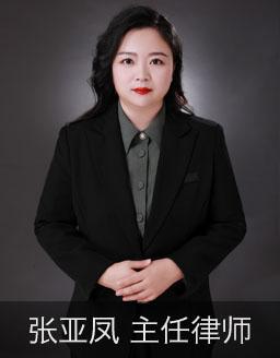 张亚凤 主任律师