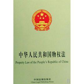 中华人民共和国物权法