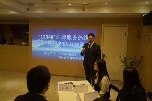 """吉林良智律师事务所开展""""12348""""法律服务能力提升特训工作"""